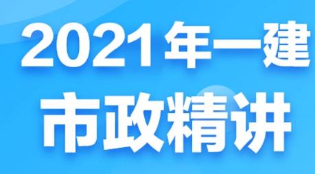 """021年一建市政学习资料视频教程百度网盘免费下载"""""""