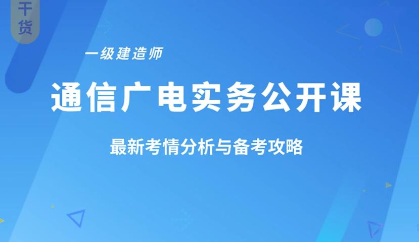 """021山东一级建造师考试辅导视频免费学习网盘"""""""