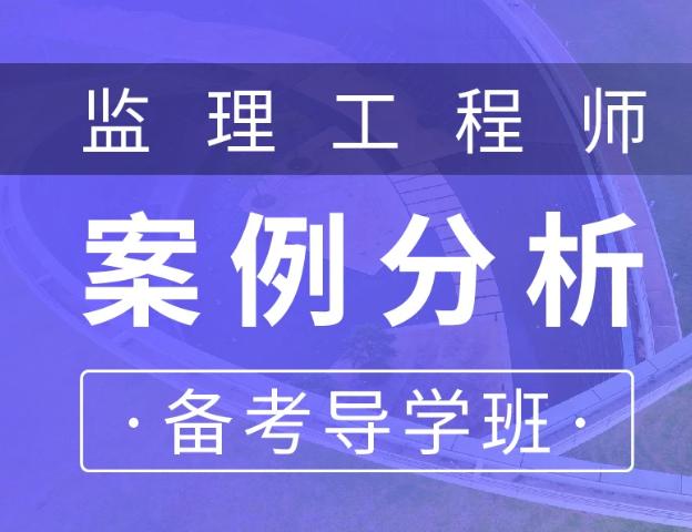 """020-2021监理工程师交通运输工程教材视频百度云"""""""