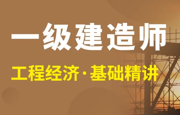 一建经济百度网盘 2021年一建工程经济视频下载