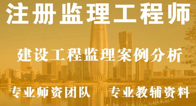 """020-2021监理工程师案例分析土建视频课件百度云"""""""