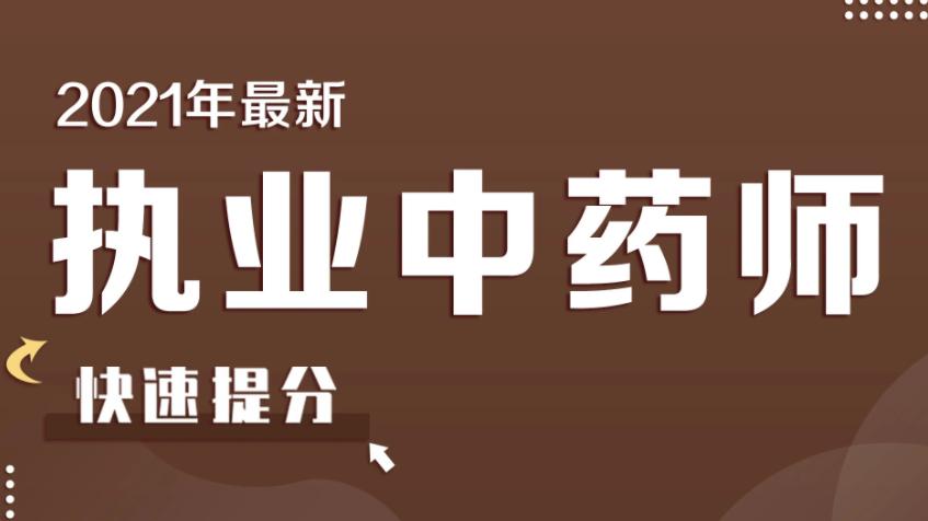 """021执业药师中药综合知识与技能视频教程百度云下载"""""""