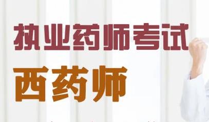 021执业西药师课件百度云