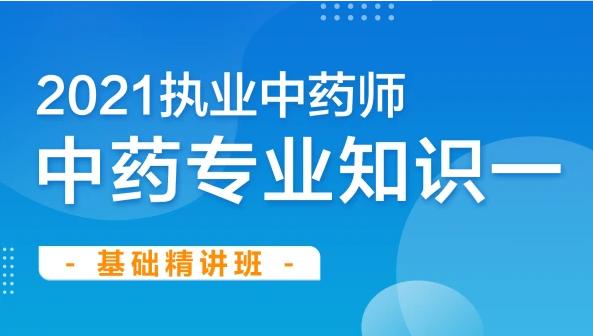 湖南2021执业药师学习教材 中药一彩图视频百度云盘