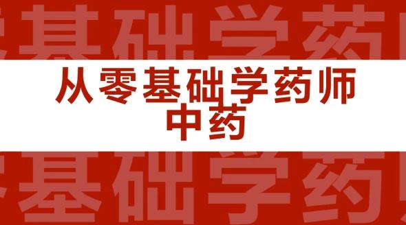 广东执业药师视频课件 2021年执业中药师免费教程百度云