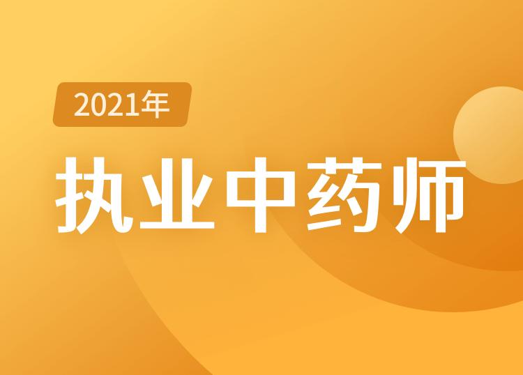 021执业药师中药师彩图知识