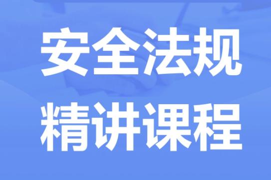 """022注册安全工程师安全生产法律法规法规教材视频百度云下载"""""""