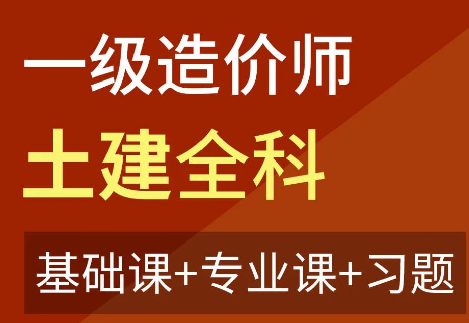"""021一级造价师土建考前培训视频课程教材百度云网盘下载"""""""